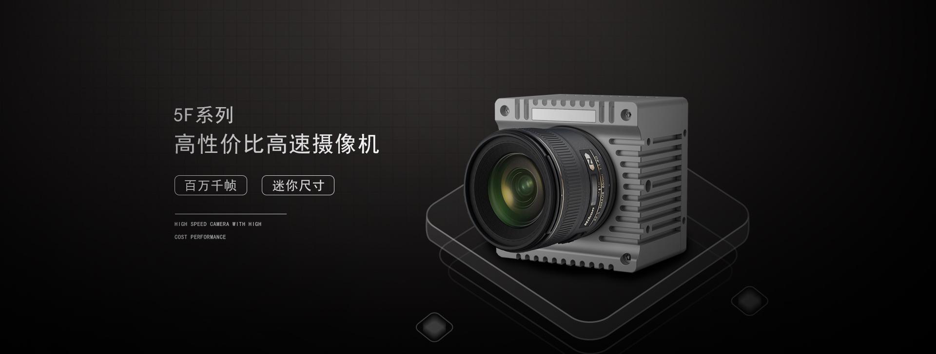 高速摄像仪