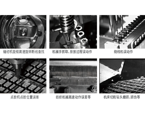 生产线高速动作故障监测系统